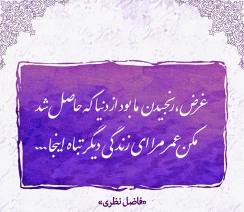 عکس نوشته شعرهای فاضل نظری