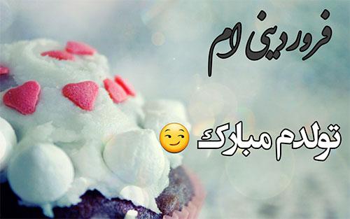 عکس نوشته خاص تولدم مبارک