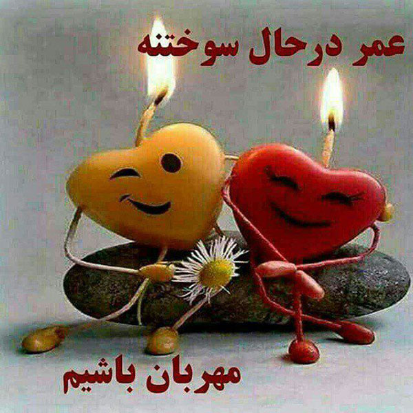 عکس نوشته مهربان باشیم