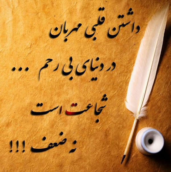 عکس نوشته مهربانی و محبت