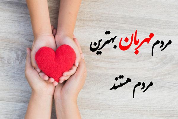 عکس نوشته مهربان باش