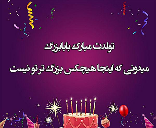 متن زیبا برای تبریک تولد پدربزرگ   عکس نوشته بابابزرگ تولدت مبارک