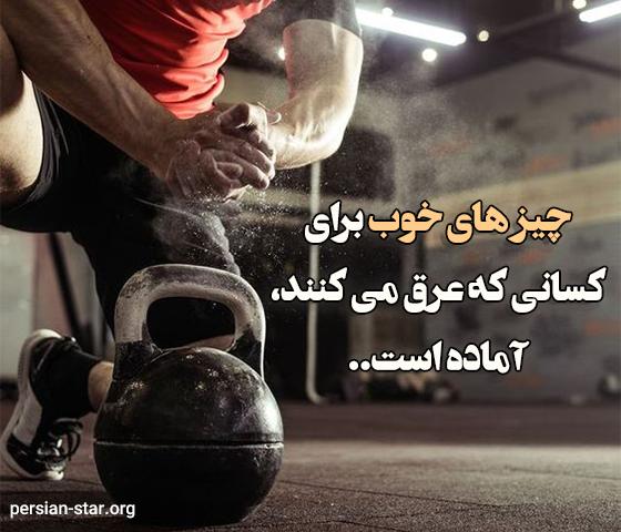 جملات انگیزشی ورزشی برای ورزشکاران
