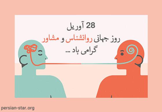 روز حهانی روانشناس و مشاور مبارک