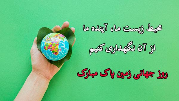 روز جهانی زمین پاک مبارک