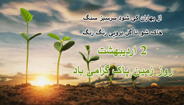 عکس نوشته روز زمین گرامی باد
