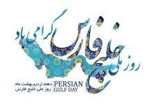 متن زیبا برای خلیج همیشه فارس
