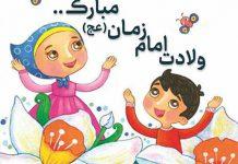 شعر کودکانه ولادت امام زمان عج