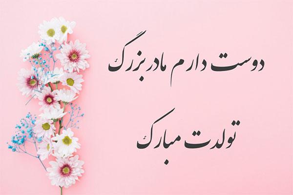 عکس نوشته مامان بزرگ تولدت مبارک