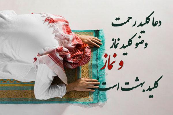 عکس درباره نماز برای پروفایل