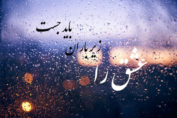 عکس نوشته بارانی برای پروفایل
