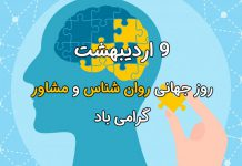 عکس نوشته روز روانشناس مبارک