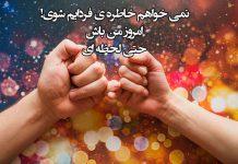عکس نوشته قهر و آشتی عاشقانه