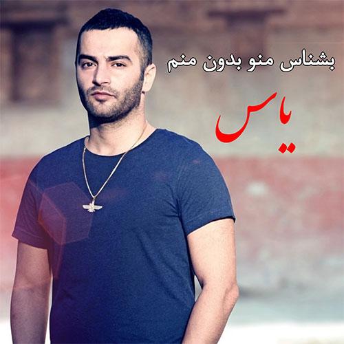 عکس پروفایل متن آهنگ رپ ایرانی