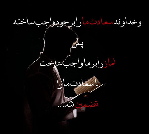 عکس نوشته نماز بخوان