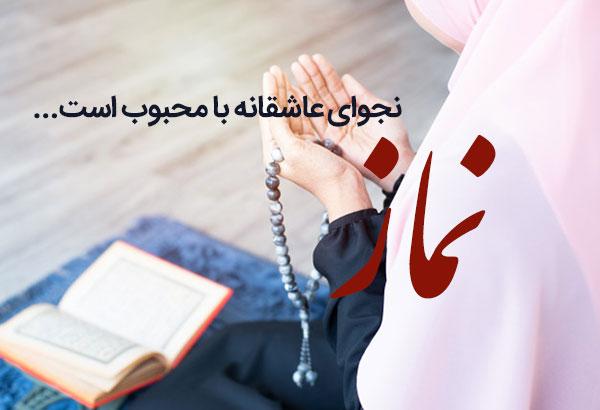 عکس پروفایل نماز دخترانه