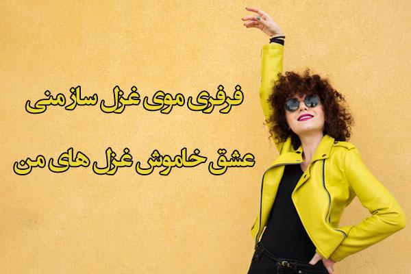 عکس دختر مو فرفری مشکی