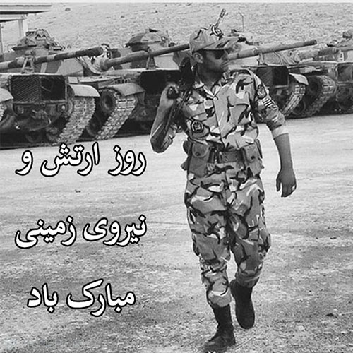 عکس پروفایل روز ارتش و روز نیروی زمینی مبارک