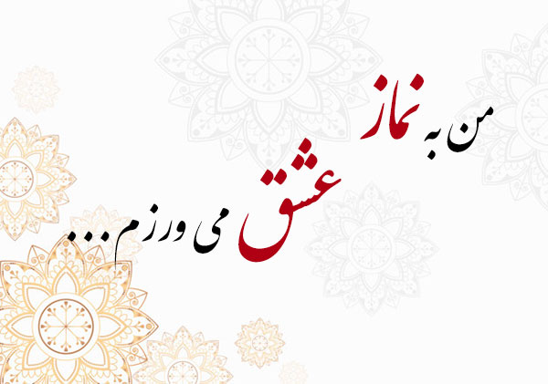 عکس نوشته نماز اول وقت