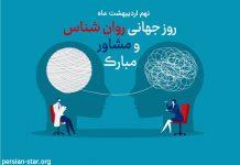 متن تبریک روز روان شناس و مشاور
