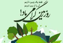 متن روز زمین پاک و جشن گیاه آوری