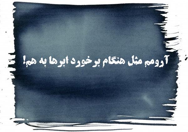 عکس نوشته برای وضعیت واتساپ خنده دار