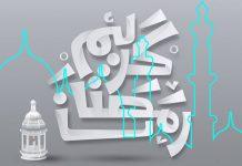 پروفایل ماه رمضان خاص