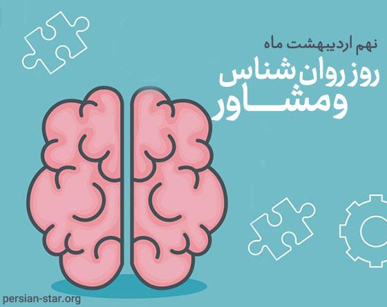 پیام تبریک روز جهانی روان شناس و مشاور