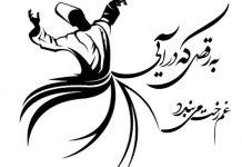 جملات زیبا در مورد رقص