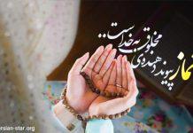 جملات کوتاه و ناب در مورد نماز