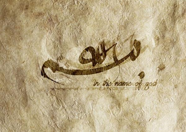 عکس نوشته ی بسم الله الرحمن الرحیم برای پروفایل اینستاگرام