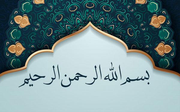 تصویر نوشته بسم الله الرحمن الرحیم