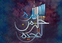 طرح های شیک و زیبای بسم الله