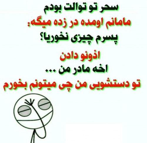 عکس طنز ماه رمضان برای پروفایل