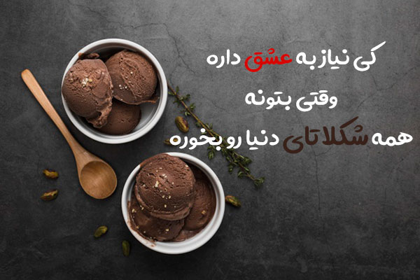 عکس نوشته بستنی شکلاتی