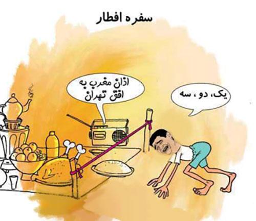 عکس متن خنده دار ماه رمضان