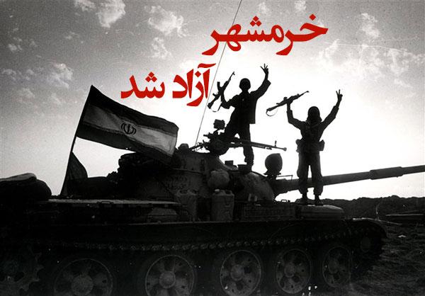 عکس نوشته فتح خرمشهر