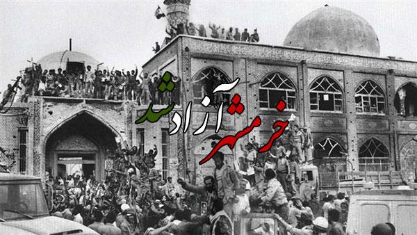 عکس نوشته خرمشهر آزاد شد