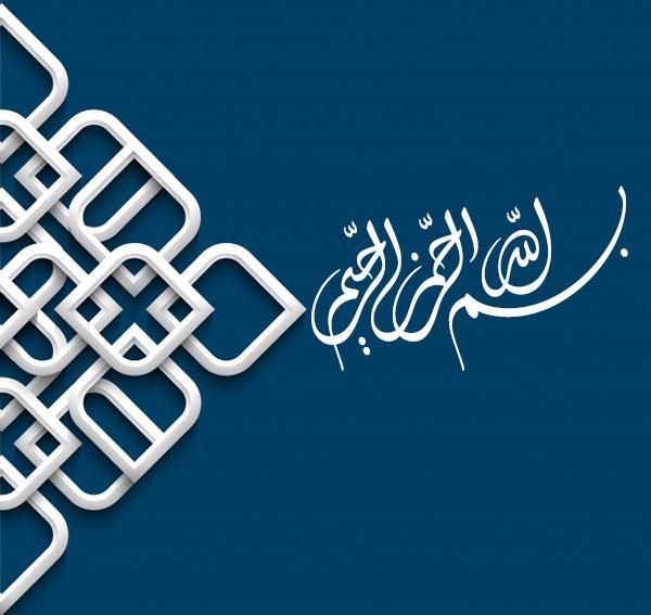 عکس بسم الله الرحمن الرحیم برای پروفایل