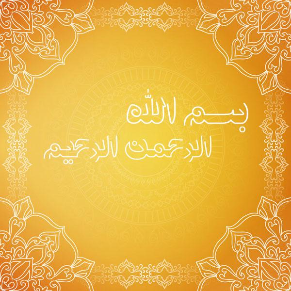عکس بسم الله الرحمن الرحیم کودکانه