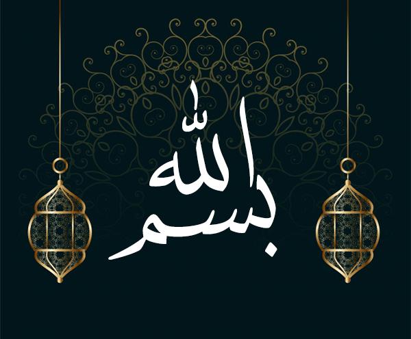 عکس بسم الله برای پروفایل
