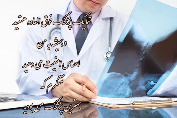 عکس نوشته تشکر از پزشک