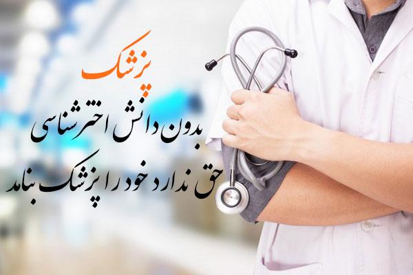 عکس نوشته تشکر از دکتر