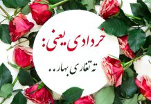 عکس پروفایل تبریک تولد خردادی
