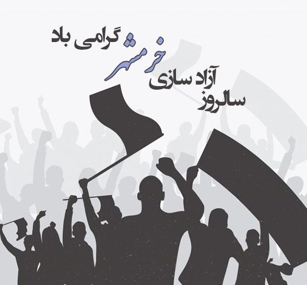 عکس نوشته سوم خرداد سالروز آزادسازی خرمشهر