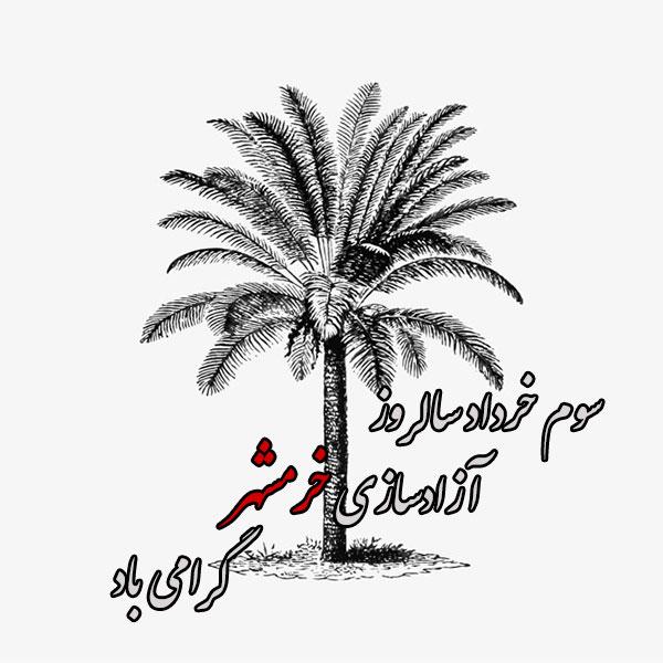 عکس پروفایل سالروز آزاد سازی خرمشهر گرامی باد