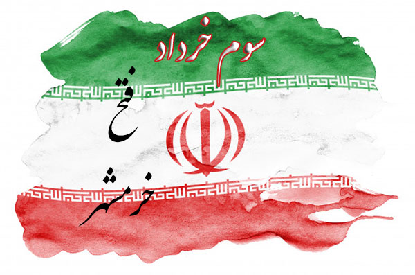 عکس پروفایل سوم خرداد سالروز آزادسازی خرمشهر
