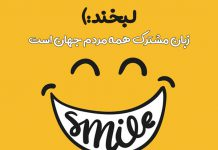 عکس نوشته در مورد لبخند زدن