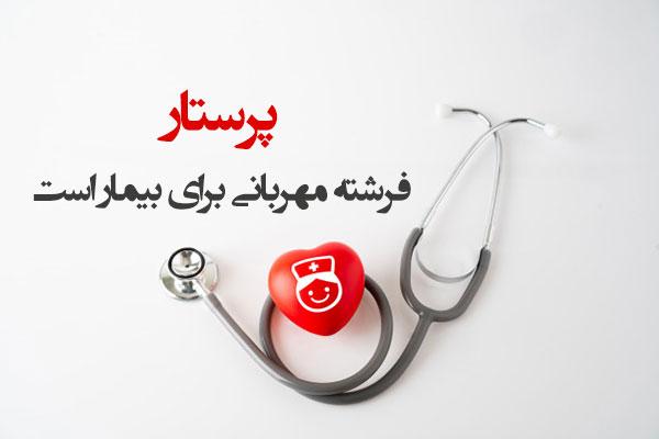عکس نوشته در مورد پرستار