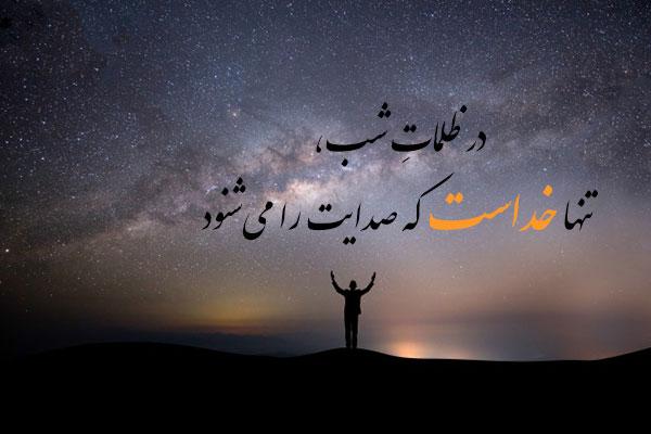 عکس نوشته مذهبی آموزنده